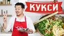 Корейский суп кукси Рецепты Bon Appetit