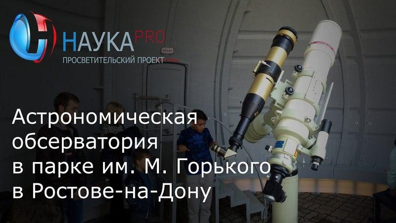 Астрономическая обсерватория в парке им. М. Горького в Ростове-на-Дону