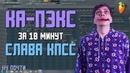 Делаем трек СЛАВА КПСС - КА-ПЭКС за 10 минут FLP