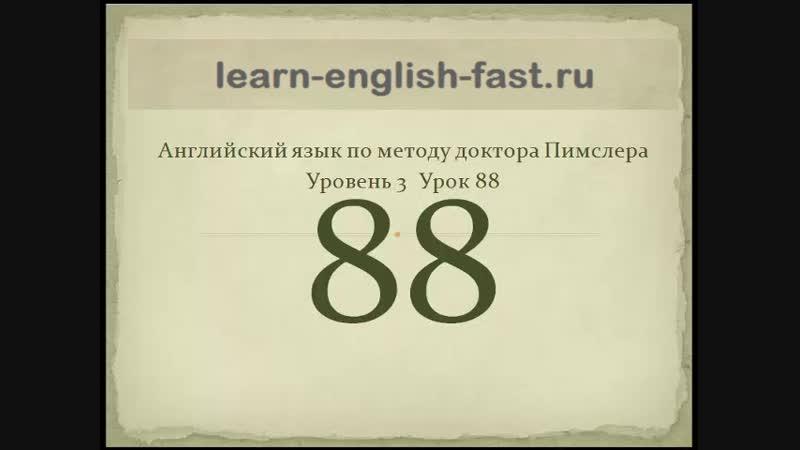 Английский по методу Пимслера Видео 88