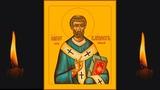 Житие Святых 8 декабря Житие и страдание святого священномученика Климента, папы Римского, 25 нояб