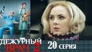 Дежурный врач 2 сезон 20 серия HD 1080p