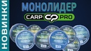 Конусный монолидер Carp Pro Blackpool Sink Tapered! Обзор лучшего шок-лидера от Carp Pro!