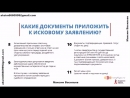 3_3_Poryadok_vzyskania_dolgov_s_yur_litsa