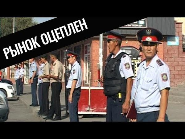 Рынок Карсити оцеплен полицейскими в Алматы. Очередная кампанейщина? Казахстан Денис Тен
