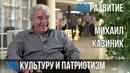 Михаил Казиник про культуру и патриотизм PROРАЗВИТИЕ