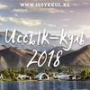 Issykkul.kz — Горящие туры на Иссык-Куль PREMIER