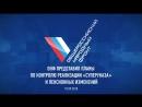 Народный фронт представил планы по контролю реализации «суперуказа» и пенсионных изменений