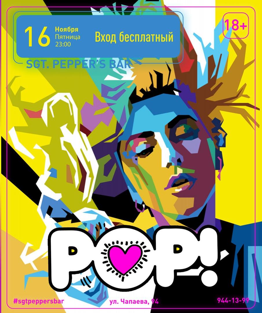 Афиша Краснодар POP PARTY Sgt.Pepper's Bar / 16.11