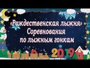 Город Абаза Рождественская лыжня 2019