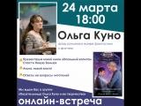 Ольга Куно в прямом эфире. 24.03.2018