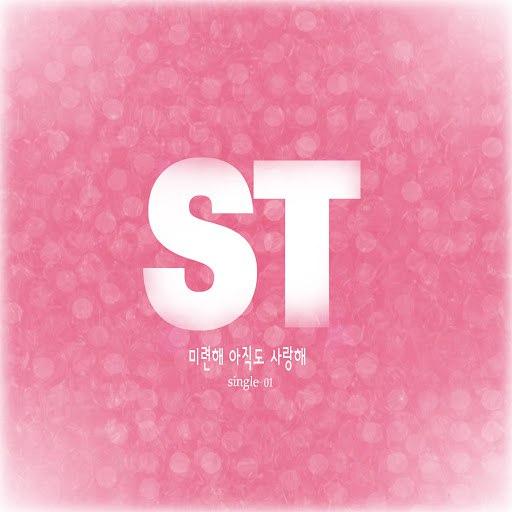 ST альбом I still love you