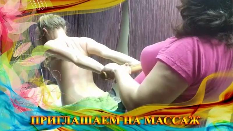 Приольский массаж бамбуковыми палочками Москва, ул. Бутлерова 17 Б
