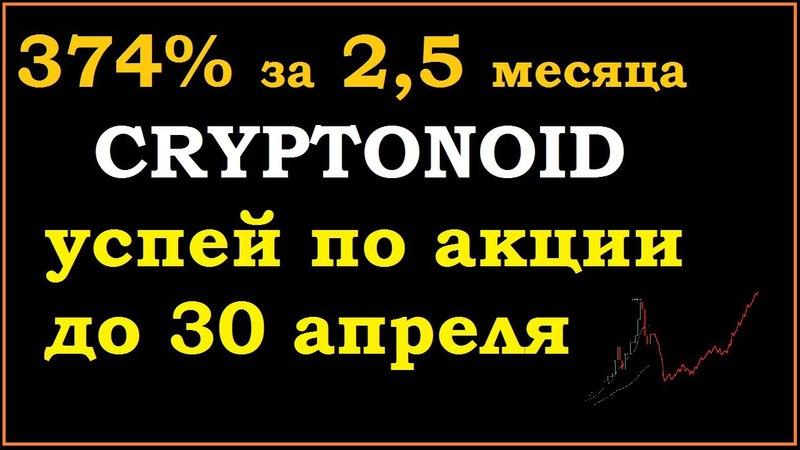 374 профита в BTC за 2,5 месяца. CRYPTONOID от EASY BIZZI УСПЕЙ ДО 30 апреля