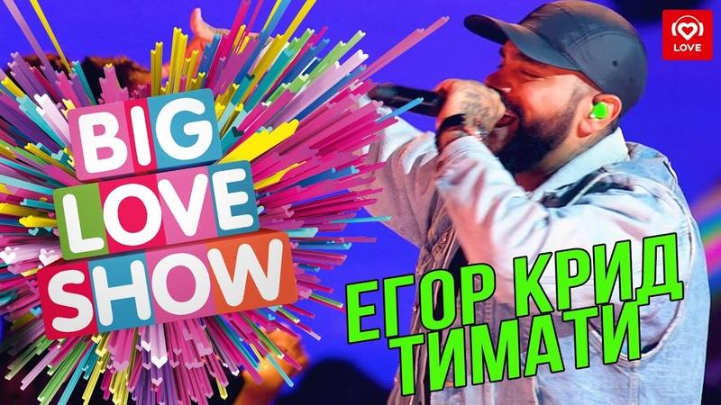 Тимати feat Егор Крид Гучи Big Love Show 2019