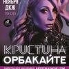 27 ноября   КРИСТИНА ОРБАКАЙТЕ   Новосибирск