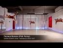 Полина Волчек (Pink Puma) показательное выступление на Students show 08/07/2017
