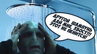 Лорд Волдеморт (Клип) - Волди любит петь в душЕ №1