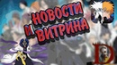 новости и витрина Bleach Border Territory Death Battle