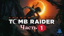Прохождение Shadow of the Tomb Raider [2018] : НАЧАЛО НОВОЙ ЛАРЫ КРОФТ*