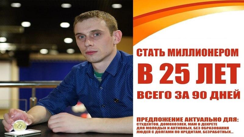 Евгений Жебанов- как стать миллионером за 90 дней DREAMTOWARDS