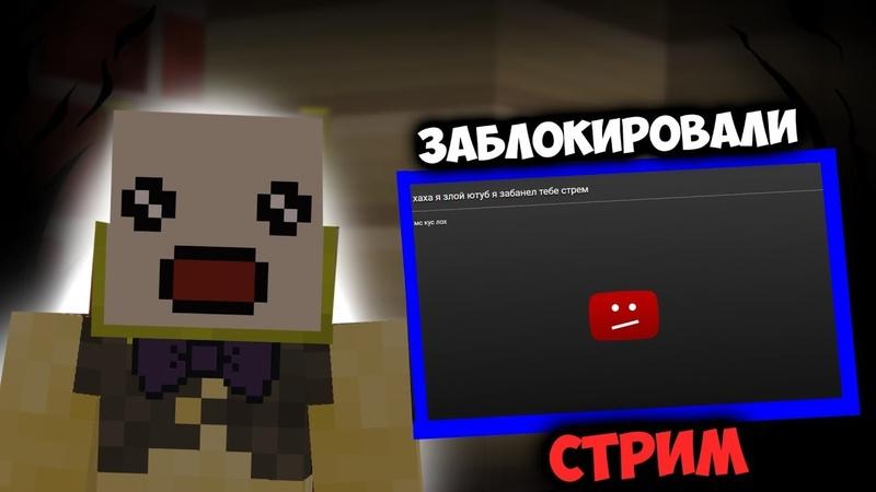 МС КУС - ЮТУБ ЗАБАНИЛ СТРИМ! | Akions Team