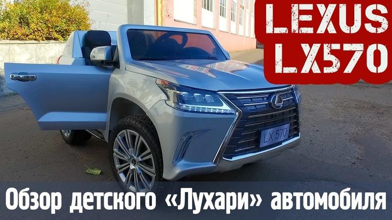 Детский электромобиль Lexus LX 570. Обзор детского автомобиля на аккумуляторе с лицензией от Lexus