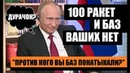 CΡΟЧΗΟ! H.A.Τ.Ο ГΟТΟВИТ НАПАДЕНИЕ НА ΡΟССИЮ — Владимир Путин — 24.09.2018