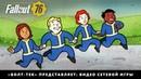 Fallout 76 — «Волт-Тек» представляет видео сетевой игры «Совместная работа!»
