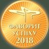 Конкурс «Фаворити Успіху» в Україні