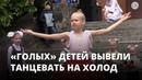 «Голых» детей вывели танцевать на холод 1 июня
