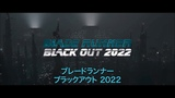 Flying Lotus - Blade Runner Black Out 2022