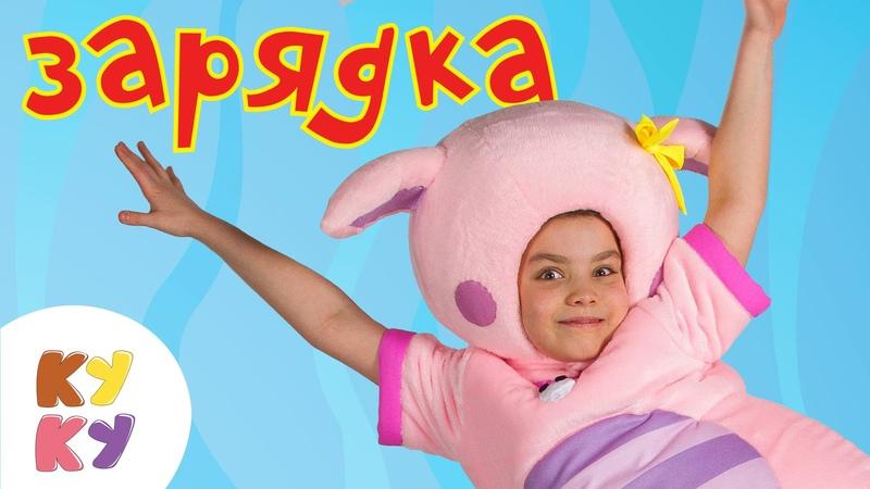 КУКУТИКИ - ЗАРЯДКА - Развивающая полезная песенка мультик для детей малышей