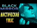 МИСТИЧЕСКИЙ УЖАС - Black Mirror (Черное зеркало) Хоррор прохождение 5