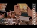 Блас и Джуниор Blas Junior 3 СЕРИЯ русские субтитры