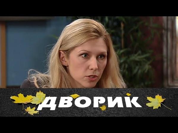 Дворик 66 серия 2010 Мелодрама семейный фильм @ Русские сериалы