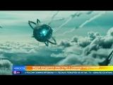 Бондарчук приступил к съёмкам продолжения фантастического фильма Притяжение (видео от 25.07.2018 года)