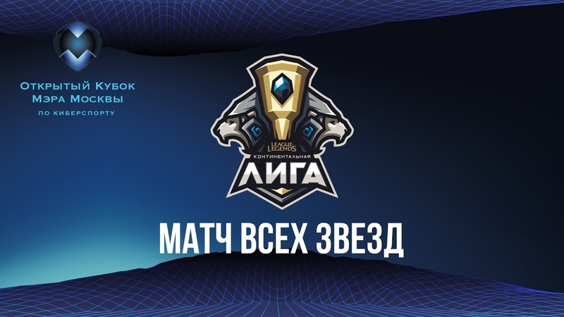 Открытый Кубок Мэра Москвы Матч всех Звёзд