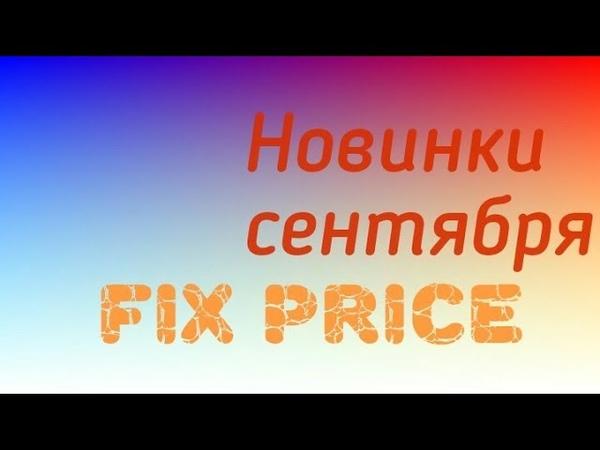 Fix Price НОВИНКИ СЕНТЯБРЯ. Покупки для дома.