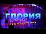 Глория - 10 шагов к успеху. Промо, Алексин, КДЦ, 2019