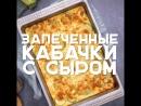 Запеченные кабачки с сыром