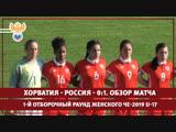 Хорватия - Россия - 0:1. 1-й отборочный раунд женского ЧЕ-2019 U-17. Обзор матча