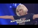 Марина Федункив в новом сезоне «Деньги или Позор» на ТНТ4! 13 августа в 23:30. Анонс.