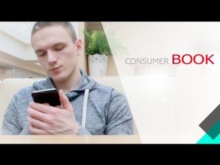 Consumer BOOK