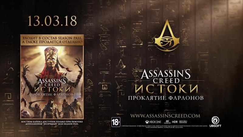 Assassin's Creed Истоки — Русский трейлер дополнения «Проклятие фараонов» (2018)