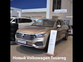 Новый Touareg в Volkswagen Арконт!