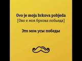 Русско-Хорватский словарь