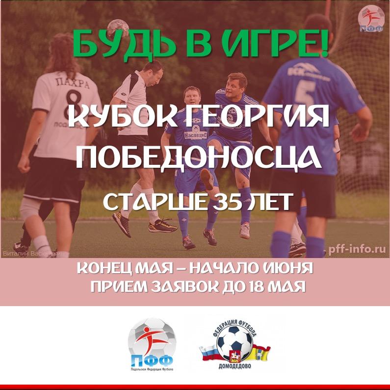 Кубок Георгия Победоносца 35+ – подать заявку