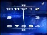 Часы (ОРТ, 14-17.10.2000)