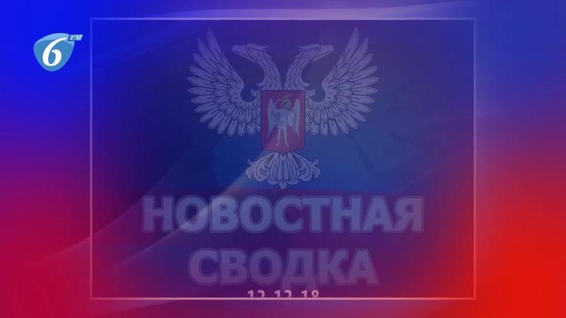 Сводка Министерства информации ДНР от 12 12 2018г